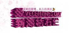 爱到海枯石烂紫色艺术字字体设计