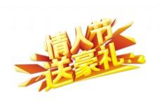 情人节送豪礼立体金色艺术字字体设计