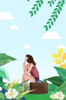 绿色小清新夏日出行扁平背景