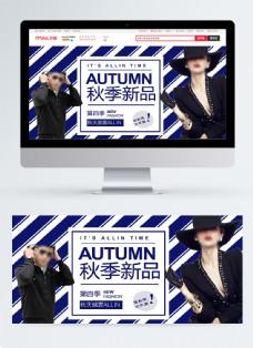 秋季新品服装促销淘宝banner