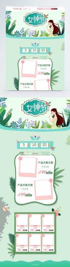 绿色38女神节化妆品促销淘宝首页