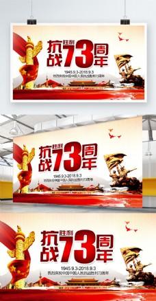 党建风纪念抗日战争胜利73周年宣传海报