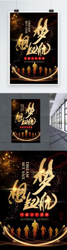 黑金大气梦想起航企业文化海报