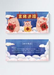 金猪送福新春节日贺卡