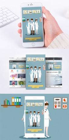 医疗健康手机海报配图