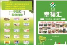 绿色环保超市传单