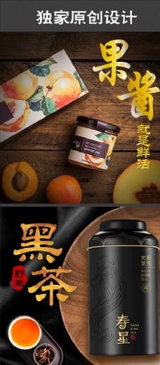 果酱茶叶食品天猫主图原创设计