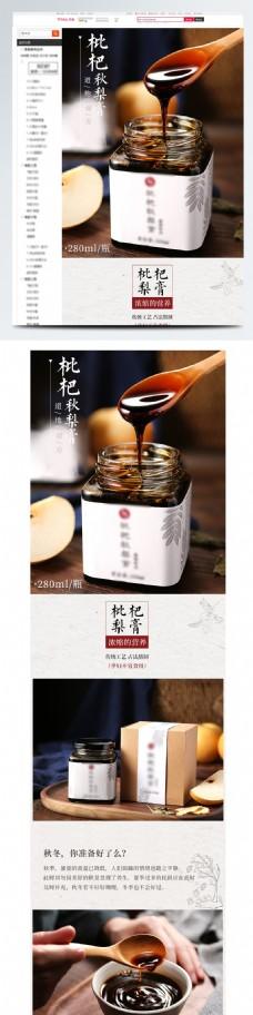 中国风滋补品食品枇杷膏详情页模板