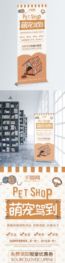 橘黄清新宠物店萌宠驾到促销展架