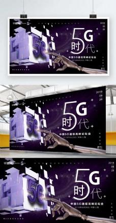 创意5G网络通信高峰论坛会展板海报