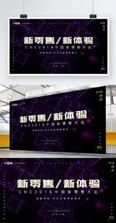 互联网创意科技风中国新零售大会展板海报
