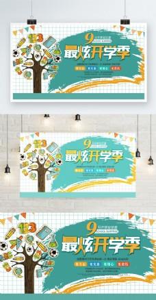 绿色清新9月开学季新学期新装备展板