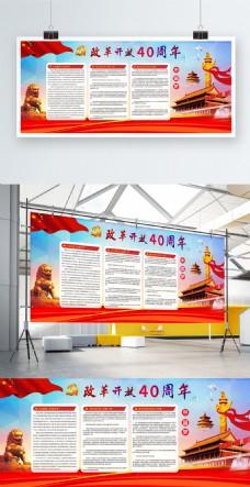 学校政府社区改革开放40周年展板党建展架