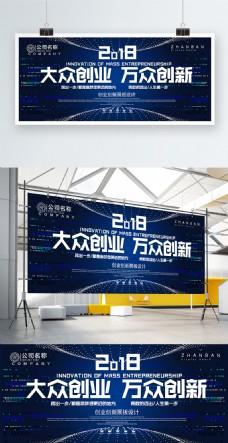 2018创业创新宣传展板