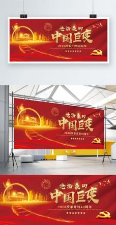 红金纪念改革开放40周年宣传展板