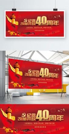 党建风纪念改革开放40周年宣传展板