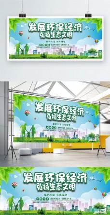小清新生态环保党建展板