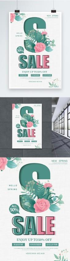 春季促销sale宣传海报