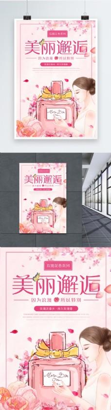 美丽邂逅玫瑰香水促销海报