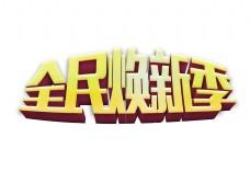 全民焕新季立体艺术字字体设计