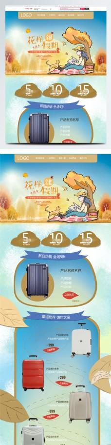 金秋出游季首页手绘淘宝天猫京东首页模板