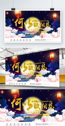何以致相思七夕情人节浪漫促销宣传展板