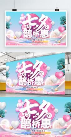 七夕鹊桥惠浪漫七夕情人节宣传展板