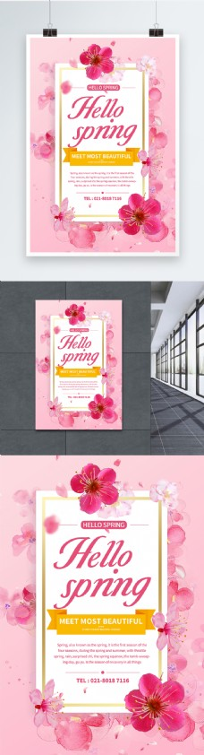 粉色唯美春季赏花旅游纯英文海报