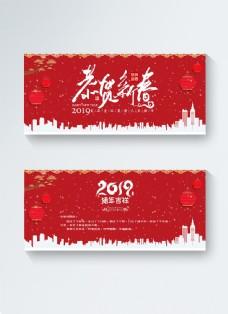2019年红色祝福贺卡邀请函