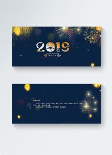 2019年烟花祝福新年贺卡