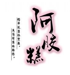 阿胶糕补品艺术字字体设计