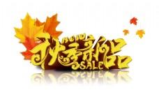 秋季新品立体艺术字字体设计