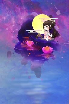 中秋节卡通活动海报背景