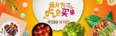 食欲类零食美食零件小吃宣传海报