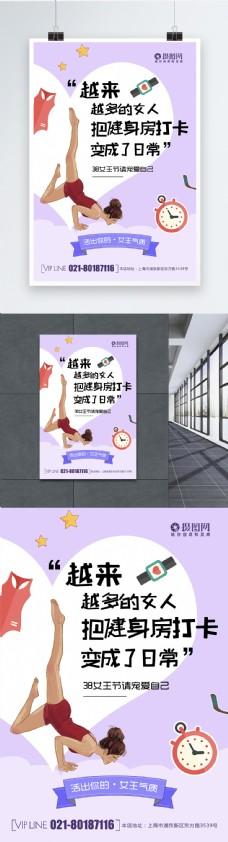紫色清新创意38女神节系列海报之运动