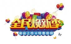 全民焕新季艺术字字体设计气球礼物