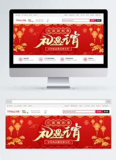 元宵焕新季促销淘宝banner