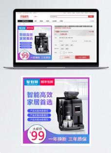全自动咖啡机促销淘宝主图