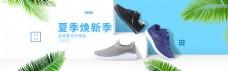 夏季鞋类首页海报