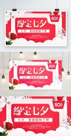 红色唯美浪漫玫瑰七夕情人节促销展板