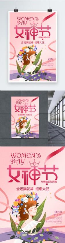 粉色38妇女节节日促销海报