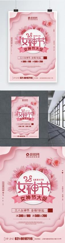 创意剪纸风小清新38女神节海报