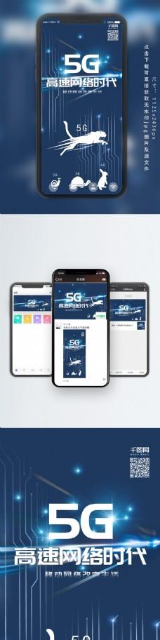 科技风5G高速网络时代手机用图