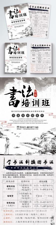 大气中国风书法培训班宣传单页