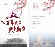 七夕情人节宣传展板