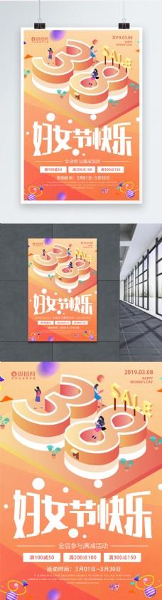 创意立体3.8妇女节促销海报