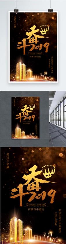 简约金色励志奋斗企业文化海报