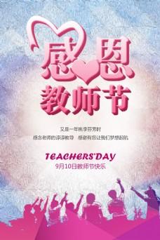 感恩教师节日海报