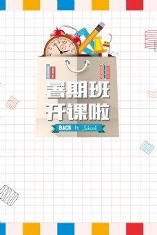 开学季psd分层banner
