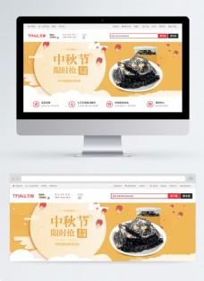 中秋节美食促销淘宝banner